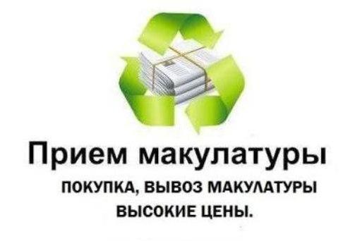 Покупаем МАКУЛАТУРУ (книги, журналы, газеты, картон и пр.