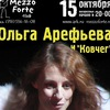 15.10, Меццо-Форте, Ольга Арефьева и Ковчег!!