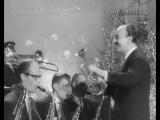 Джаз-оркестр пу Эдди Рознера 1965
