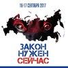 Митинг в Защиту Животных (Челны) 16 сентября