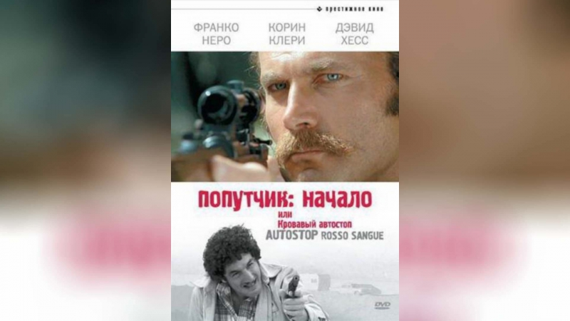 Попутчик (2007) | The Hitcher