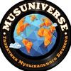 Музыкальный бизнес ✩ Musuniverse ✩