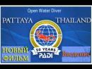 """Новый фильм """"Курс PADI Open Water Diver Введение""""на русском языке"""