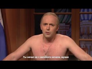 В шоу Saturday Night Live спародировали обращение Владимира Путина (VHS Video)