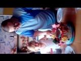 День рождения Алиса и папы(дедушки)