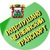 Подслушано Челябинский транспорт