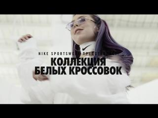 Nike Sportswear представляет: Коллекция белых кроссовок