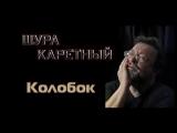 Шура Каретный - КОЛОБОК 18+.mp4