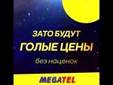 11 августа - НОЧЬ СКИДОК в MEGATEL!