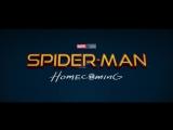 Первый фрагмент из фильма «Человек-паук Возвращение домой»