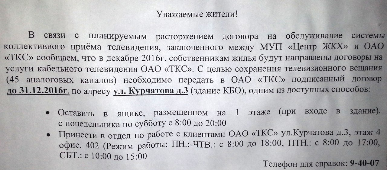 Письмо по переуступке прав по договору