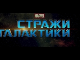 DUB _ Тизер-трейлер _ ТВ-Спот_ «Стражи Галактики 2 _ Guardians of the Galaxy Vol