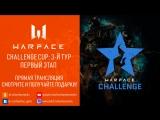 Season 11: Challenge Cup III, 1-й день