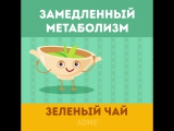Чай в помощь