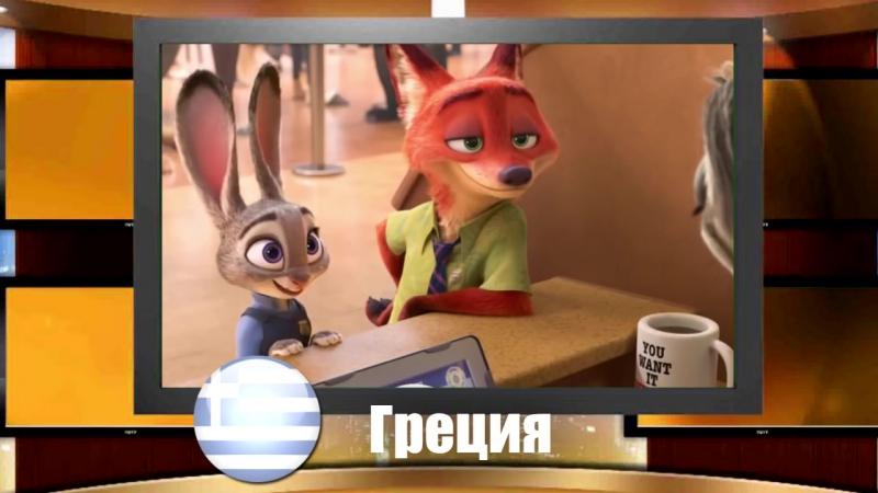 """Фрагмент мультфильма """"Зверополис"""" дублирование на 29 языках!"""