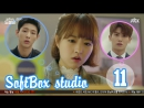 [Озвучка SOFTBOX] Силачка До Бон Сун 11 серия
