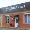 Столовая №1 КУНГУР