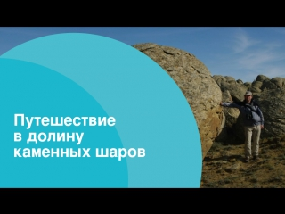 Путешествие в долину каменных шаров