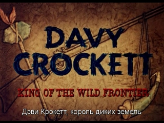 Дэви Крокетт, король диких земель / Davy Crockett: King of the Wild Frontier 1955