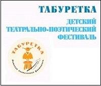 Фестиваль табуретка