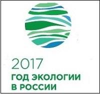 Год экологии 2017 года