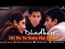 Биение сердца _ Dhadkan - Dil Ne Yeh Kaha Hai 2 (Dhadkan)