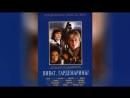 Виват, гардемарины! (1991) |
