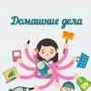 Домашние дела: красота и здоровье