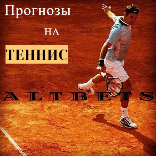 Теннис Дшму Прогноз