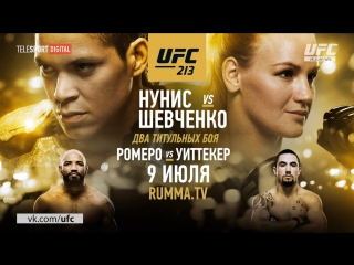 UFC 213- Amanda Nunes - I Will KO Shevchenko