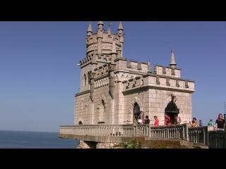 Путешествие в Крым - Ласточкино гнездо 2016 год.