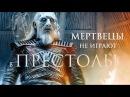 ♛ Мертвецы не играют в престолы клип Игра престолов