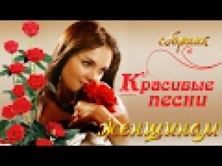 КРАСИВАЯ ЛЮБИМАЯ шикарные песни женщинам на 8 Марта Супер!