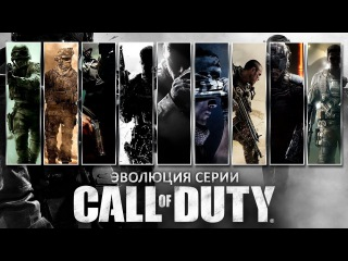 Эволюция серии игр Call of Duty (CoD: 2003 - 2016) #2