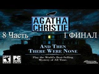 Прохождение Agatha Christie: And Then There Were None | Агата Кристи: И никого не стало (8-9)1 ФИНАЛ