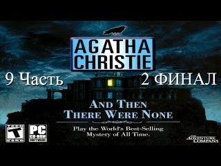 Прохождение Agatha Christie: And Then There Were None | Агата Кристи: И никого не стало (9-9)2 ФИНАЛ
