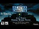 Прохождение Agatha Christie And Then There Were None Агата Кристи И никого не стало 4 9