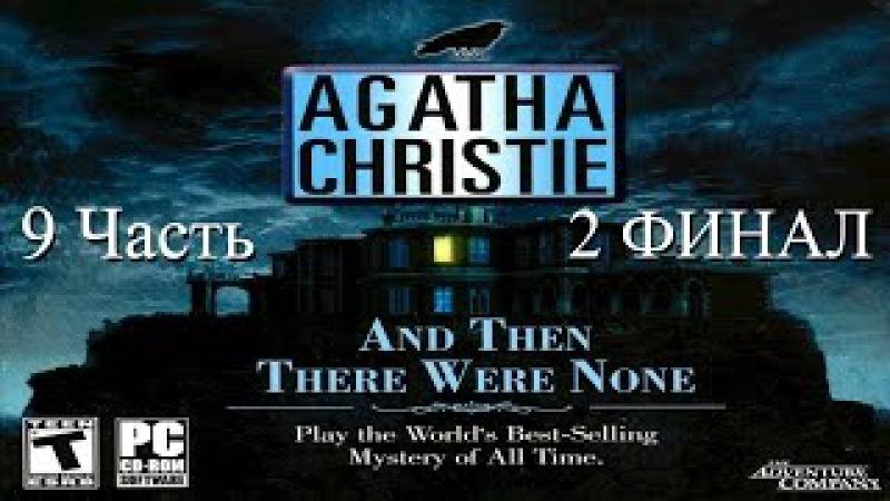 Прохождение Agatha Christie: And Then There Were None   Агата Кристи: И никого не стало (9-9)2 ФИНАЛ