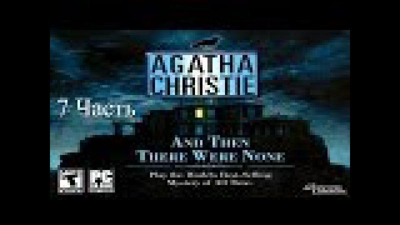 Прохождение Agatha Christie: And Then There Were None   Агата Кристи: И никого не стало (7-9)