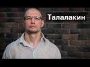 Николай Талалакин без цензуры про Шнурова педерастов рекламу Energy Diet бизнес и бокс Пекло