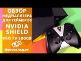 Nvidia Shield PRO Обзор от Фотосклад.ру