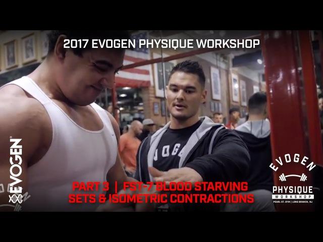 Evogen Physique Workshop Part 3 - Advanced FST-7 Arms with Jeremy Buendia