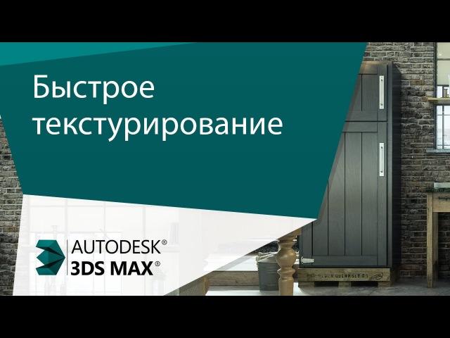 [Урок 3ds Max] 2 способа быстрого текстурирования