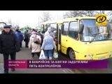 Группу контролёров-взяточников задержали в Бобруйске