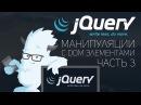 Уроки jQuery 9   Манипуляции с