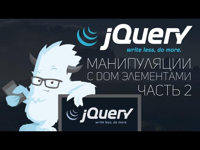 Уроки jQuery 8 | Манипуляции с DOM . Часть 2.Replace.Wrap.Clone.Detach