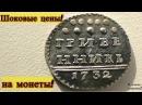 Цена монеты-квартира в Москве! Самые дорогие монеты Анны Иоанновны ч1.