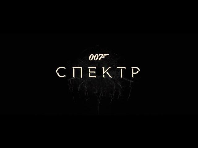 007 СПЕКТР - Русский Тизер -Трейлер (2015)