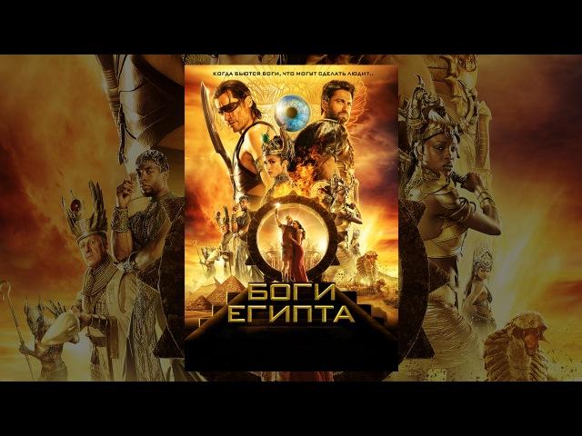 Боги Египта 2016 Gods of Egypt Фильм в HD