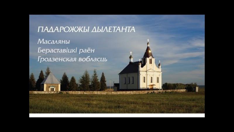 Падарожжа Дылетанта. Вёска Масаляны Бераставіцкага раёна Гродзенскай вобласці